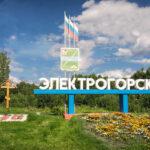 Видеонаблюдение в г.Электрогорск