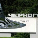 Видеонаблюдение и системы безопасности в Черноголовке