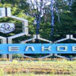 Видеонаблюдение и охранно-пожарные сигнализации в г.Щелково