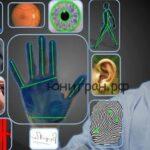 Биометрический доступ
