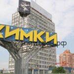 Монтаж систем видеонаблюдения в Химках