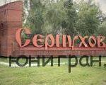 Установка систем видеонаблюдения в Серпухове